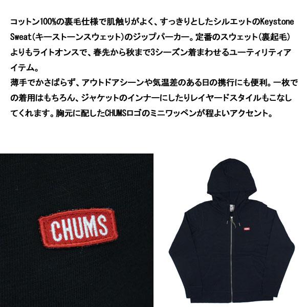 CHUMS (チャムス)正規取扱店THREEWOOD(スリーウッド)