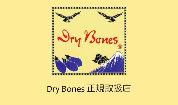 Dry Bones(�ɥ饤�ܡ���)�����谷Ź THREE WOOD JAPAN