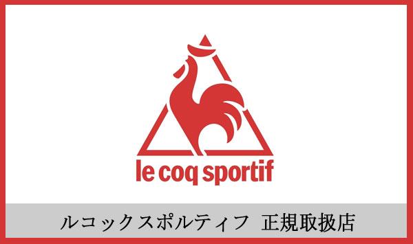 le coq sportif (ルコック スポルティフ)正規取扱店THREEWOOD(スリーウッド)
