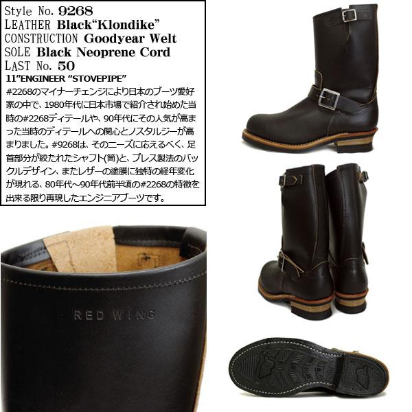 2014新作 RED WING(レッドウィング) 9268 Engineer Boots(エンジニアブーツ) ブラック・クロンダイク 茶芯
