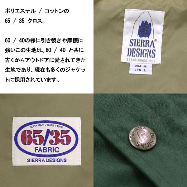 SIERRADESIGNS(シエラデザインズ)正規取扱店THREEWOOD(スリーウッド)
