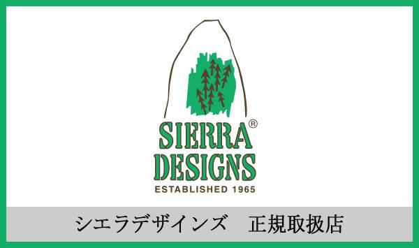 SIERRA DESIGNS(シエラ デザインズ)正規取扱店THREEWOOD(スリーウッド)