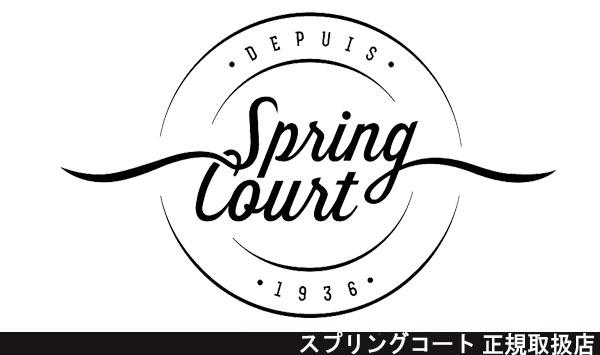 Spring Court(スプリングコート)正規取扱店THREEWOOD